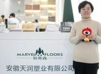 慕弗森地板董事长李玲:地板行业新生品牌得拿出干货