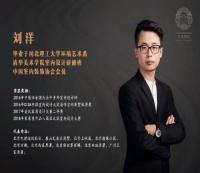 仟玺国际丨刘洋:用设计谱写艺术与灵魂的盛宴