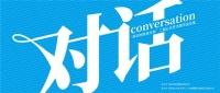 """征集 """"对话""""——深圳地铁美术馆艺术展作品征集"""