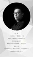 新石届联合设计师:任广彦 艺术,品味,生活