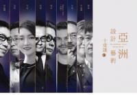 解构「亚洲设计艺术十堂课」,看新型设计教育课程趋势