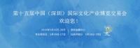京作艺术家具优秀代表檀居缘将隆重亮相2019深圳文博会