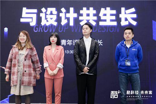 从左至右:酷家乐用户生态总监王喜丹、新浪家居华东大区主编陈婉璟、建筑设计师青山周平、酷家乐CEO陈航