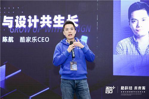 酷家乐CEO陈航