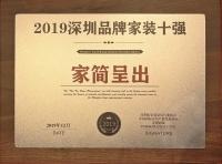 """设计大师为你设计新家!家简呈出上榜""""深圳品牌家装十强"""""""