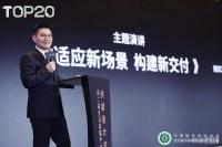 德尔地板姚红鹏论道家装T20峰会:适应新场景,构建新交付