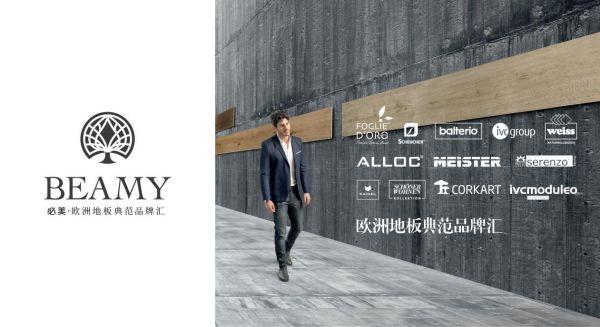 必美地板品牌焕新升级 | 全新视觉系统惊艳亮相!