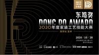 2020东坡奖年度家装工艺技能大赛西安站宣讲会圆满落幕!