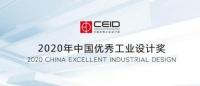 重磅!大自然木门入围2020年中国优秀工业设计奖复评名单!
