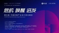 """关于召开""""第五届中国定制产业设计前沿峰会""""的通知"""