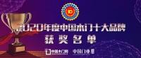 荣耀时刻|2020年度中国木门十大品牌网络评选获奖名单