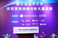 清华营销案例大赛:惠达卫浴中国女排黄金IP开创体育营销新思路