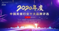 HOME家饰界 | 2020中国美缝行业十大品牌评选正式启动