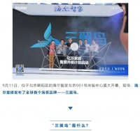 """""""三翼鸟""""来了!海尔发布全球首个场景品牌!"""