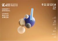 预告 | 相约深圳国际家具展,林氏木业与时尚对话