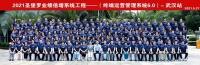 2021《圣堡罗业绩倍增系统工程》武汉站培训圆满成功