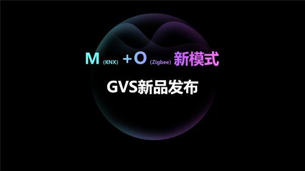 视声推出的M+O智能家居系统融合方案
