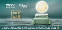 """""""飞天神韵 宜梦千年"""" 水星家纺X TENCEL™品牌 的可持续发展之梦"""