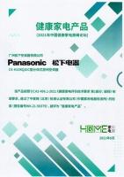重磅!松下H1系列变频空调喜获健康家电产品新荣誉