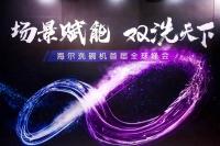 场景赋能 双洗天下: 海尔洗碗机全球峰会在青岛举办