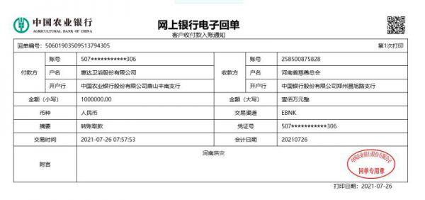惠达卫浴捐款100万元驰援河南,为受灾惠达客户提供免费产品检修及换新服务!