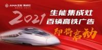 千万级投放 亿级曝光 生能集成灶300辆高铁列车广告正式启动