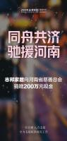 快讯:志邦家居向河南慈善总会捐赠200万元现金