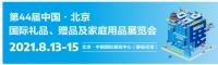 小家电市场增长动力不足,北京礼品展助力破局