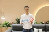 2021中国建博会   林氏木业廖昌旭:更懂年轻人 引领新风尚