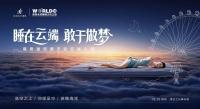 2021慕思全球睡眠文化之旅,打造首个云端卧室,助力好睡眠