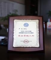 """九牧严桢获评全国建材企业文化建设""""突出贡献人物奖"""""""