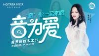 第五届好太太节,来全民K歌和天后张韶涵一起唱情歌!
