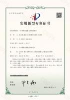 江山欧派新获2项实用新型专利证书,木门生产实现大幅提速增效