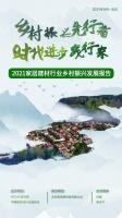 2021中国家居建材行业乡村振兴发展报告发布