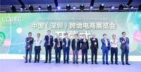中国跨境电商展览会在深开幕 18场重磅论坛前瞻行业新未来