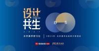 梦天X网易   设计共生in北京 同青山周平共话木作美学&设计