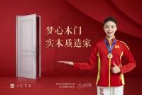 重庆梦心木门签约艺术体操世界冠军赵敬楠,全力打造冠军品质!