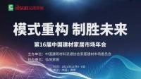 总裁寄语|成都富森美家居股份有限公司董事长刘兵寄语第16届中国建材家居市场年会