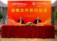 重磅:授信100亿  欧派与农行广州分行签署战略合作协议