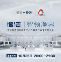智领净界丨恒洁打造中国卫浴品牌新标杆(2021-10-24 20:56:02)