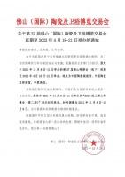 第37届佛山陶博会延期至2022年4月18-21日举办