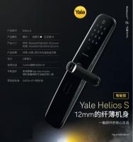 体验者说:耶鲁智能锁Helios S的使用体验