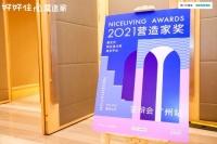 家简呈出设计大师姜峰先生受邀担任好好住「营造家奖」专业评审大咖