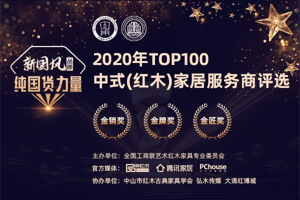 新中式红木家具展