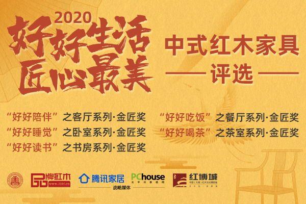 新中式红木展