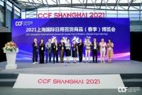 CCF 2021上海春季百货 展圆满落幕 明年三月再相见